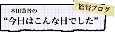 """本田監督の""""今日はこんな日でした""""【監督ブログ】"""